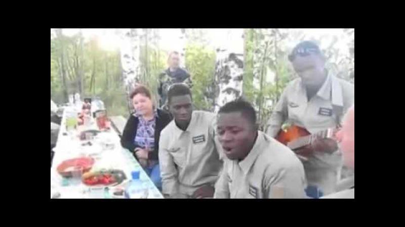 Афророссияне душевно спели Господа офицеры Газманова