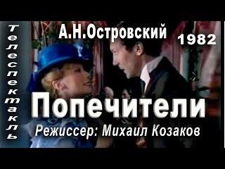 Попечители (Телеспектакль 1982 год)