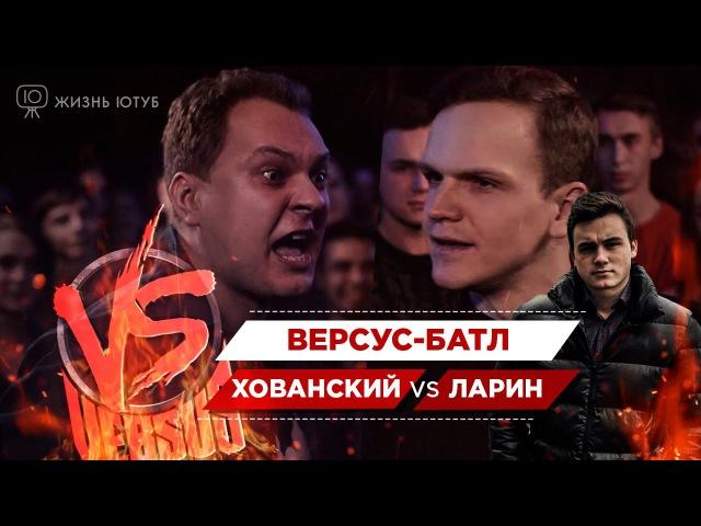 ЖЮ19 / Ларин ПРОТИВ Хованского, рецензия о баттле