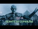 Фэнтези сериалы: ТОП 10