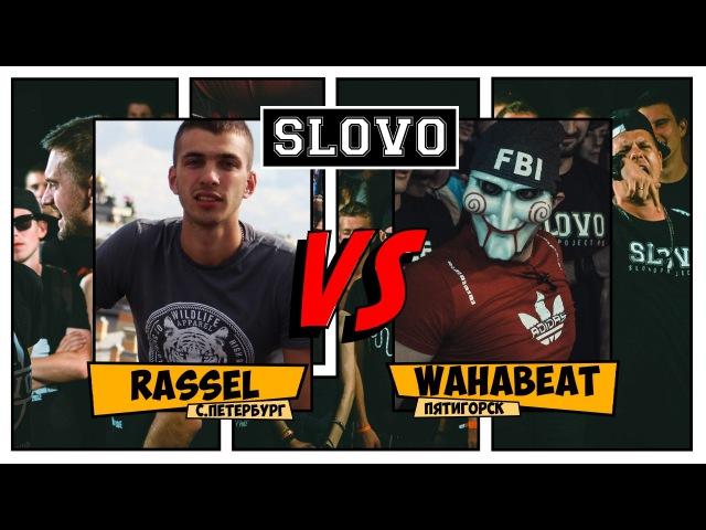 SLOVO V: SLOVOFEST. WahaBeat vs.