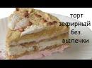 Торт зефирный без выпечки Рецепт торта без выпечки из зефира