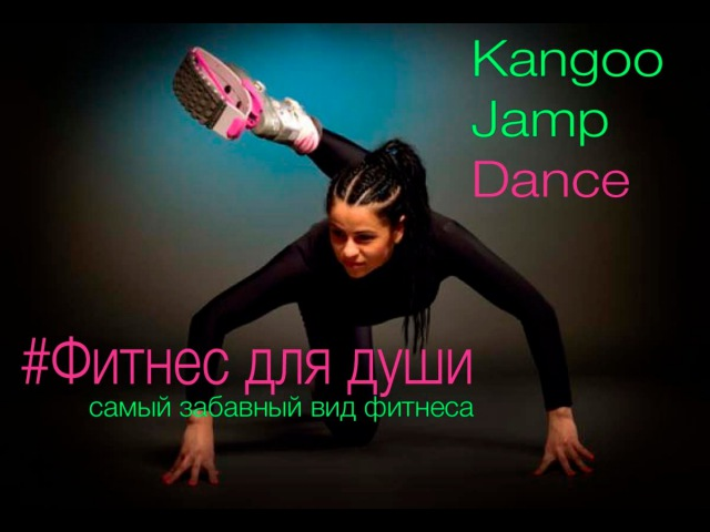 Новые виды фитнеса, упражнения для похудения, Kango Jump Dance - вселый способ похудеть.