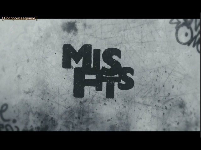 Misfits / Отбросы [3 сезон - 8 серия] 720p