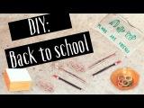 DIY Back to School Tumblr Inspired Пенал, Закладки, Карандаши и другое| Настя Клевер