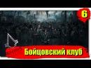 Прохождение Assassin's Creed: Syndicate (Синдикат): Серия №6 - Бойцовский клуб