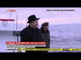 Телевидение КНДР опубликовали репортаж о запуске баллистической ракеты