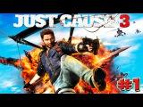 Just Cause 3 прохождение НАЧАЛО (1 серия)