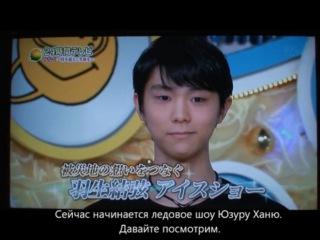 Юзуру Ханю, Yuzuru Hanyu  24ТВ Реквием небеса и земля