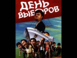 ДЕНЬ ВЫБОРОВ 2.HD 2016