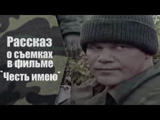 Рассказ о съемках в фильме Честь имею.
