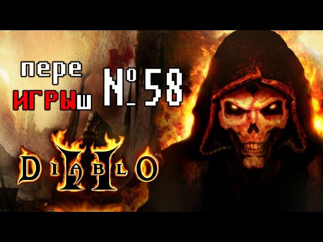 переИГРЫш 58 - DIABLO 2 (потерянный выпуск!)
