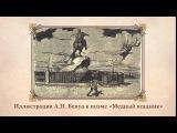 Тема Петербурга («Медный всадник», «Пиковая дама») | урок 11, литература 10 класс