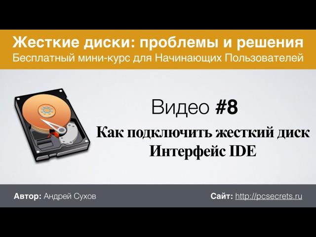 Видео 8. Как подключить жесткий диск (интерфейс IDE)