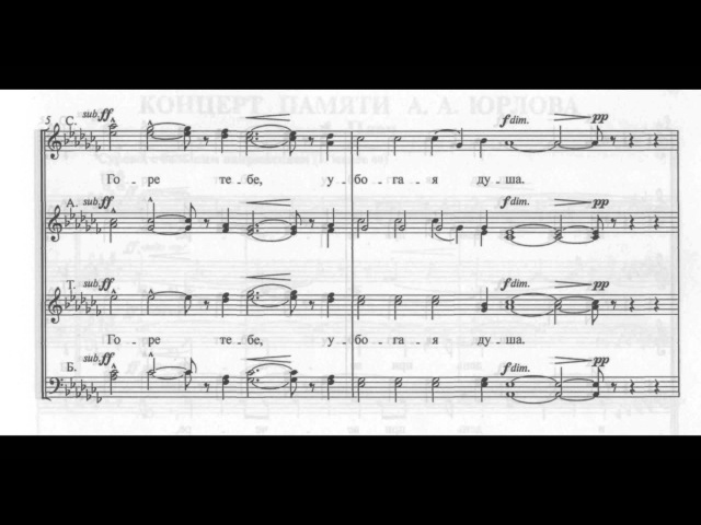 Sviridov - 3 Choruses from Tzar Feodor Ioannovich 3 Song of Repentance