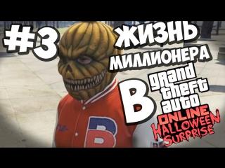 ЖИЗНЬ МИЛЛИОНЕРА В GTA ONLINE #3 (Хэллоуин)