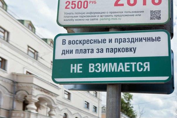 Бесплатная парковка по воскресеньям и в праздники в Москве закреплена законодательно, Сергей Собянин, Москва