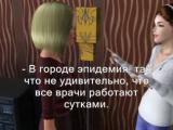 Фильм Зомби-апокалипсис в Sims 3 серия 5