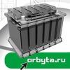 Сеть Орбита: аккумуляторы для любых нужд