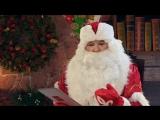Новогоднее поздравление для В В Путина от Деда Мороза