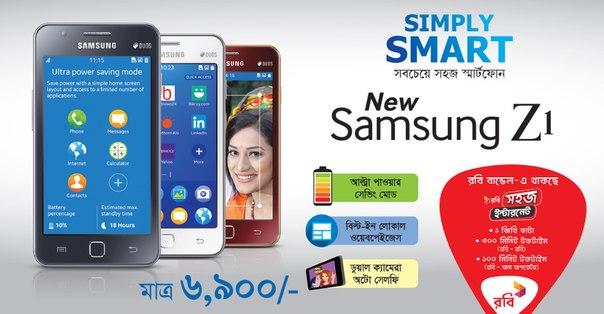 Samsung Z1 на базе Tizen – самый популярный смартфон в Бангладеш