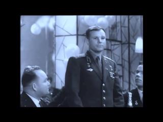 Юрий Гагарин - поздравление с Новым годом (фрагмент из передачи