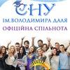 Офіційна спільнота СНУ ім. В.Даля