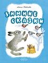 www.labirint.ru/books/504620/?p=7207