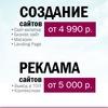 Создание и Продвижение сайтов в Перми
