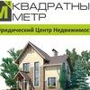 """Агентство недвижимости """"Квадратный метр"""""""