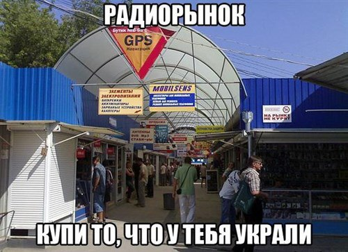 """В Харькове """"заминировали"""" радиорынок, эвакуировано более 650 человек, - Нацполиция - Цензор.НЕТ 5968"""