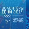 Волонтеры Сочи-2014   Наследие Игр