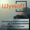 Шумоизоляция автомобилей Шумофф Омск
