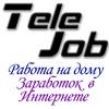 Работа на дому и работа в Интернете с TeleJob.ru