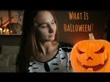 Что такое Хэллоуин | Самайн | Канун Дня Всех Святых