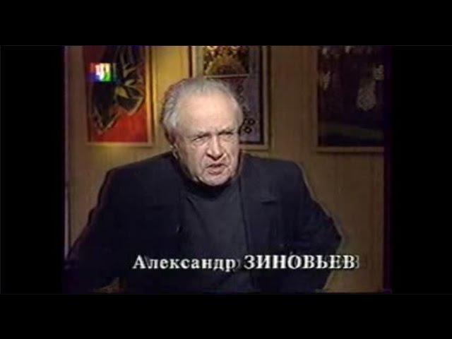 Александр Зиновьев в программе