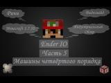 [Гайд] #5 - Машины четвёртого порядка - Хороший русский гайд по моду Ender IO {1.7.10}