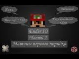 [Гайд] #2 - Машины первого порядка - Хороший русский гайд по моду Ender IO {1.7.10}