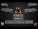 [Гайд] #4 - Машины третьего порядка - Хороший русский гайд по моду Ender IO {1.7.10}