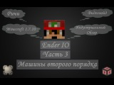[Гайд] #3 - Машины второго порядка - Хороший русский гайд по моду Ender IO {1.7.10}