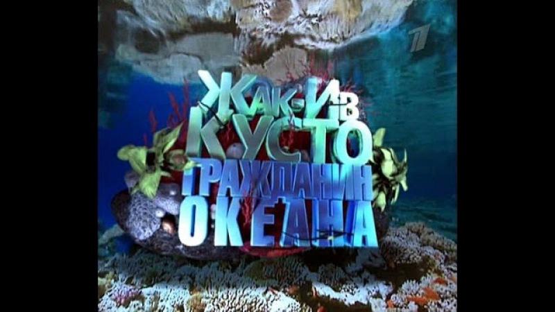 Жак Ив Кусто Гражданин океана 2010