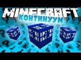 КОНТИНУУМ ЛАКИ БЛОК?! [Minecraft: Обзор Мода]