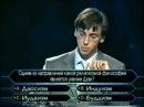 Кто хочет стать миллионером - Игорь Сазеев выиграл МИЛЛИОН!