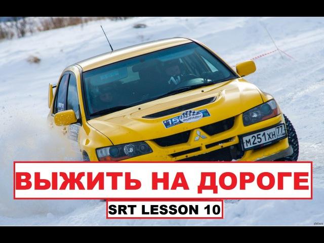 SRT урок 10 как избежать заноса зимой, куда ставить лучшую резину.