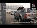 Кругосветка Мир наш Фильм I Первая серия Подготовка к путешествию автомобиль Toyota Hilux