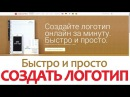КАК СОЗДАТЬ ЛОГОТИП за 1 минуту для канала/сайта/проекта бесплатно онлайн