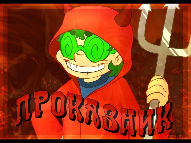 Проказник Вару Фан анимация для Fedor Comix