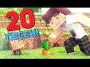 ТОП 20 лучших песен про Minecraft 2016 2017 Лучшие песни про Майнкрафт ЗА ВСЁ ВРЕМЯ