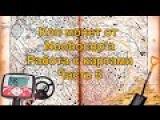 Как выбрать место для копа. Часть 3: работа с бумажными картами и хранение своих карт онлайн