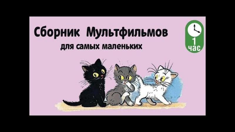 Сборник Советских Мультфильмов для самых маленьких Часть 1